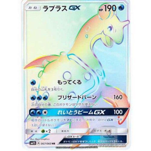 Pokemon 2016 Sm 1 Collection Sun Amp Moon Collection Sun Lapras Gx Hyper Rare Holofoil Card 067