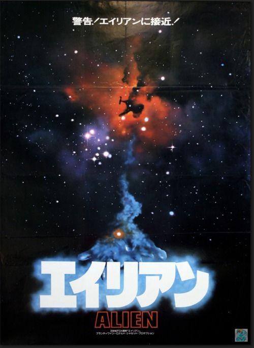 Alien (1979) - Japanese movie poster