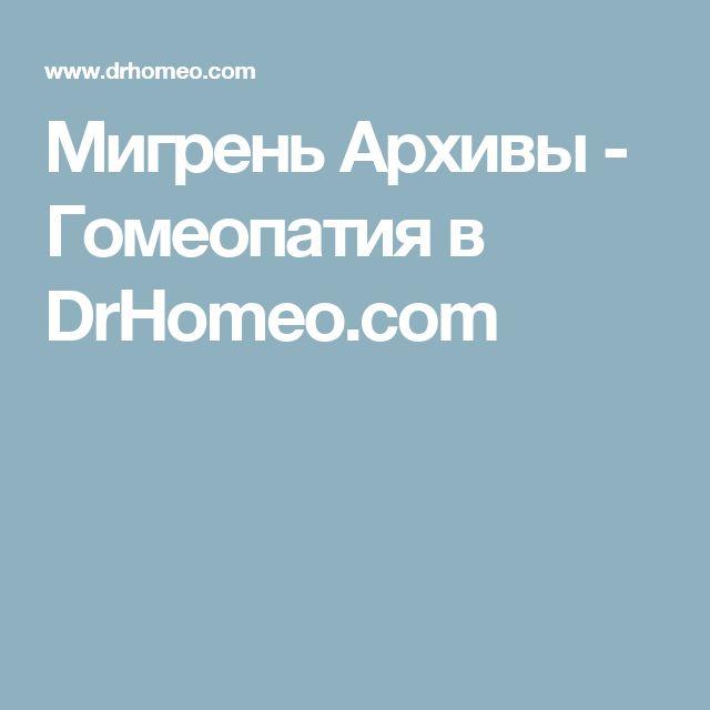 Мигрень Архивы - Гомеопатия в DrHomeo.com