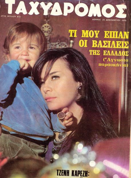 Tζένη Καρέζη 1970
