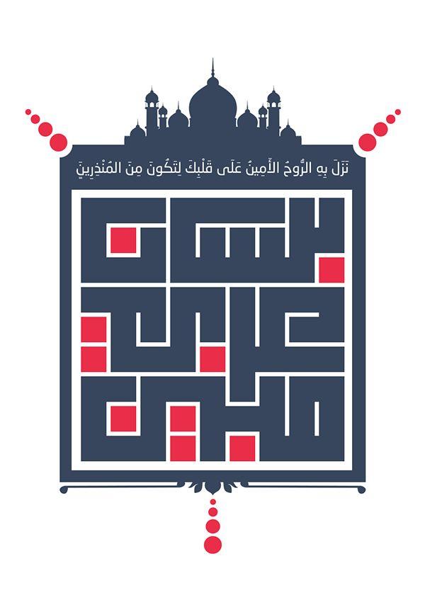 Kufi Arabic Typography