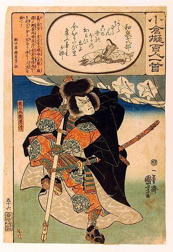 Utagawa Kuniyoshi (1786 - 1865) The Actor Ichikawa Danjuro VII as Kagekiyo From One Hundred Poets, One Poem Each (Ogura Nazorae Hyakunin Isshu), 1845-1848 color woodblock print on paper 14 1/2 x 9 in.