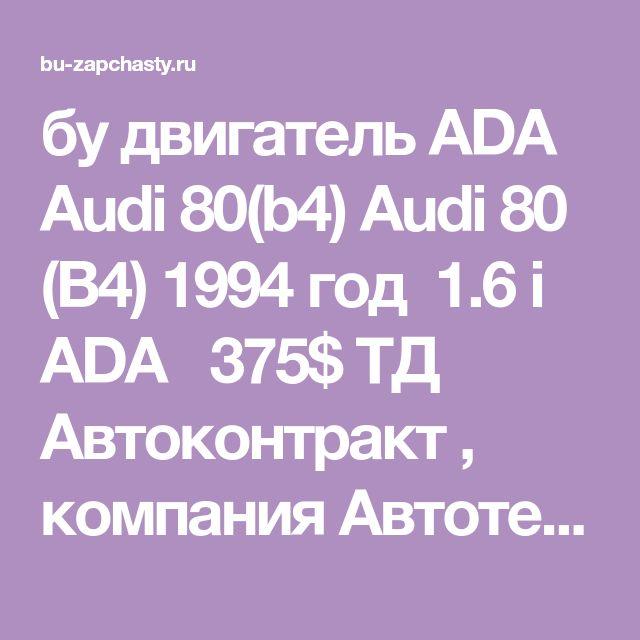 бу двигатель ADA Audi 80(b4) Audi 80 (B4) 1994 год 1.6 i ADA 375$ ТД Автоконтракт , компания Автотехнологии bu-zapchasty.ru