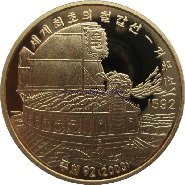 Северная Корея  Лодка «Дракон»  20 вон 2003 г. Пруф