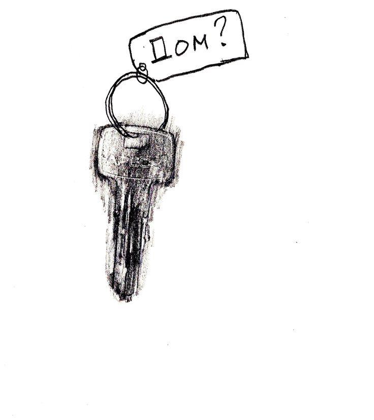 """Беру ключ и отпечатываю карандашом на бумаге. Задаюсь вопросом в чем разница между """"разрывом"""" и """"обрывом"""". Нравится мысль, что знак вопроса хорошо иллюстрирует обрыв, наполняет сомнением."""