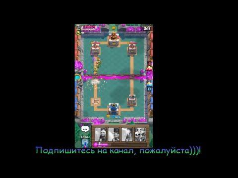Играем турниры  Clash Royale!!!