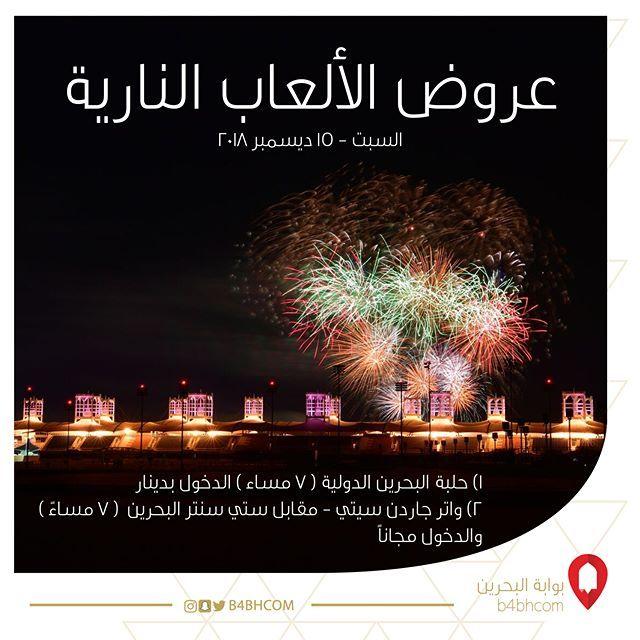 استمتعوا بمشاهدة الألعاب النارية اليوم حلبة البحرين الدولية مساء الدخول بدينار للشخص واتر جاردن سيتي مقابل مجمع ستي سنت Movie Posters Poster Movies