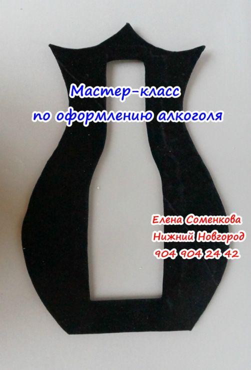 Gallery.ru / Фото #10 - МК по оформлению алкоголя - astra4ka