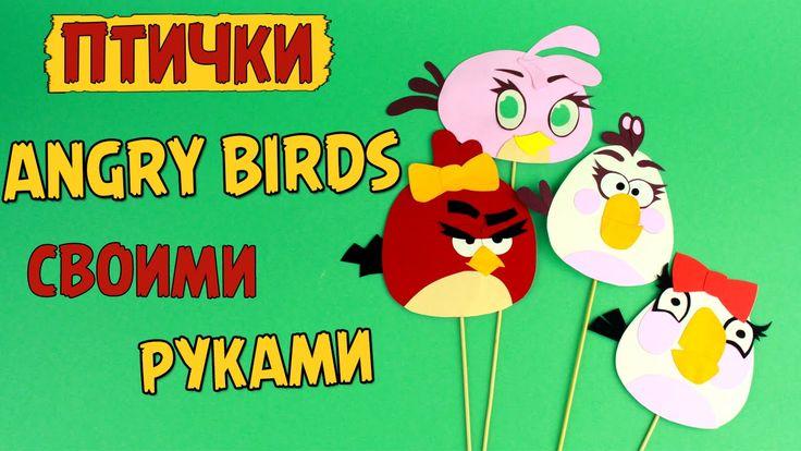 Птички Angry Birds своими руками -  мастер-класс