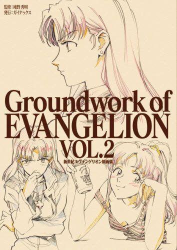 CDJapan : Groundwork of Neon Genesis Evangelion Genga 2 Anno Hideaki BOOK Misato Katsuragi.