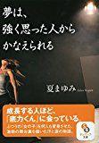 ちょっと感想がマニアックになっちゃうわね、どうしても。 見てみてね。 やっぱ後藤真希凄いわ「夢は、強く思った人からかなえられる」夏まゆみ サンマーク出版 | http://mari.tokyo.jp/books/management/mayumi-natsu-01/  #後藤真希 #モーニング娘 #AKB48