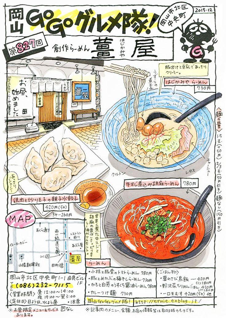 #okayama #japan 岡山市北区  #創作らーめん薑屋 #food #illustration #menu #ramen-hajikamiya #ramen