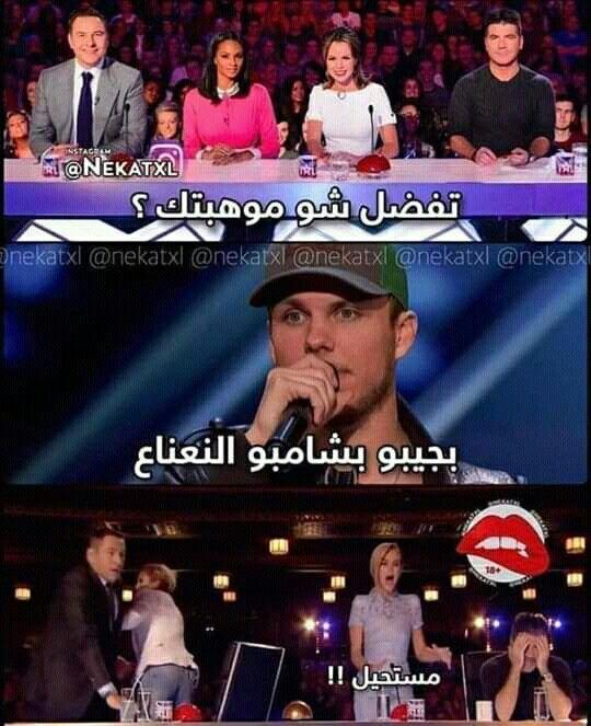 تمبات نيودوس نيودوس كوميك ميمز صور مضحكة صور تعليقات فيسبوك صور للفيسبوك صور ترحيب تيمب سوري صور فيس مضحكة صو Cute Memes Funny Arabic Quotes Meme Faces