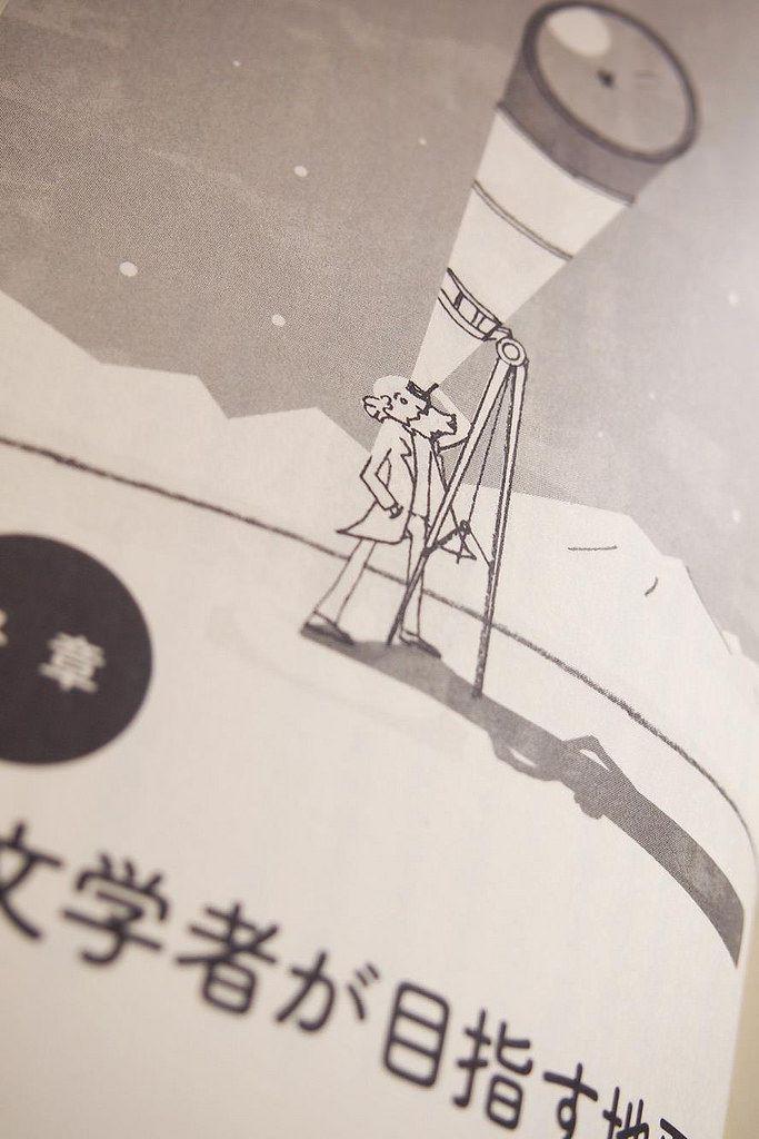 https://flic.kr/p/CRLzjV | 章扉 Chapter cover