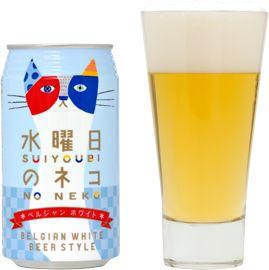 I'm speechless. I love it yet, wonder, who drinks this beer? ベルジャンホワイトエール 「水曜日のネコ」 | ヤッホーブルーイング