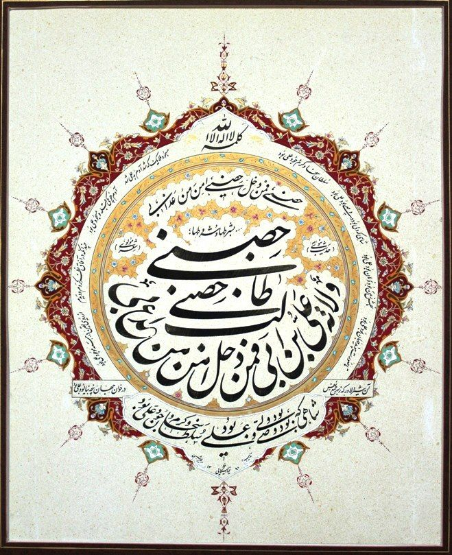 1000 Ideas About Persian Calligraphy On Pinterest