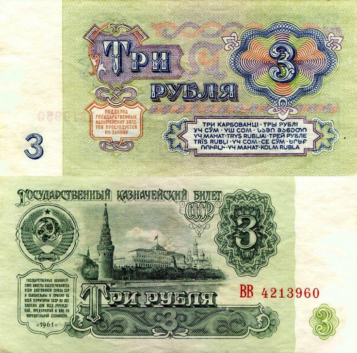 Деньги Купюры Рубли 3 1961