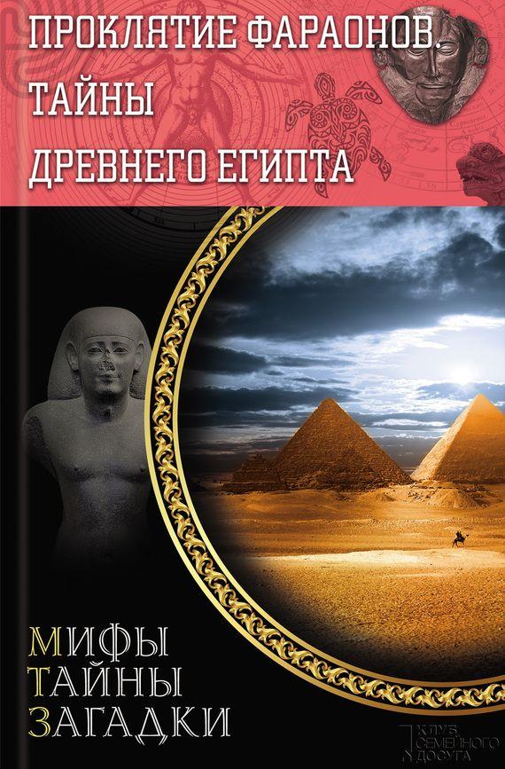 Скачать перепелкин история древнего египта fb2