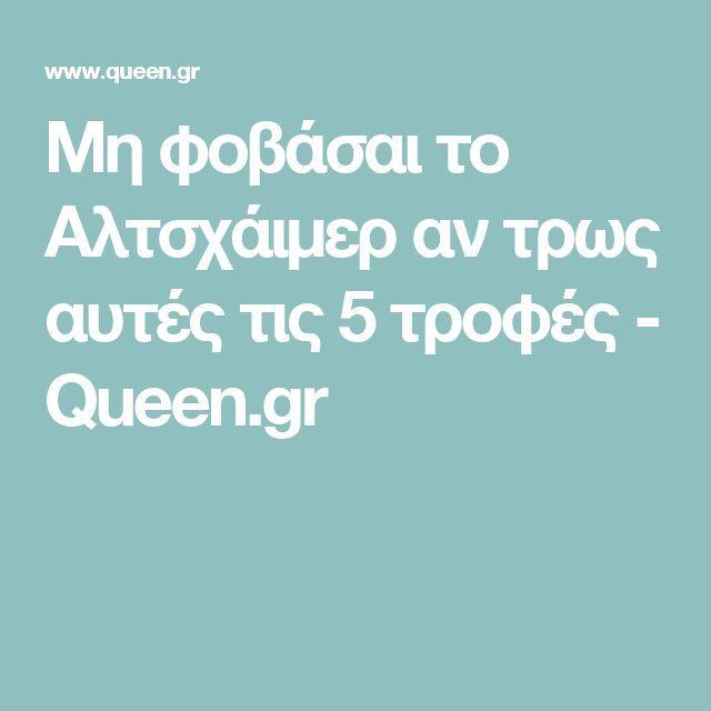 Μη φοβάσαι το Αλτσχάιμερ αν τρως αυτές τις 5 τροφές - Queen.gr