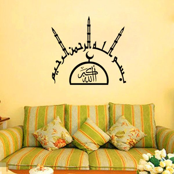 Muslim Background Wall Stickers U0026 Make Your Own Stickers For Just  $9.00#wallsticker #muslim Part 92