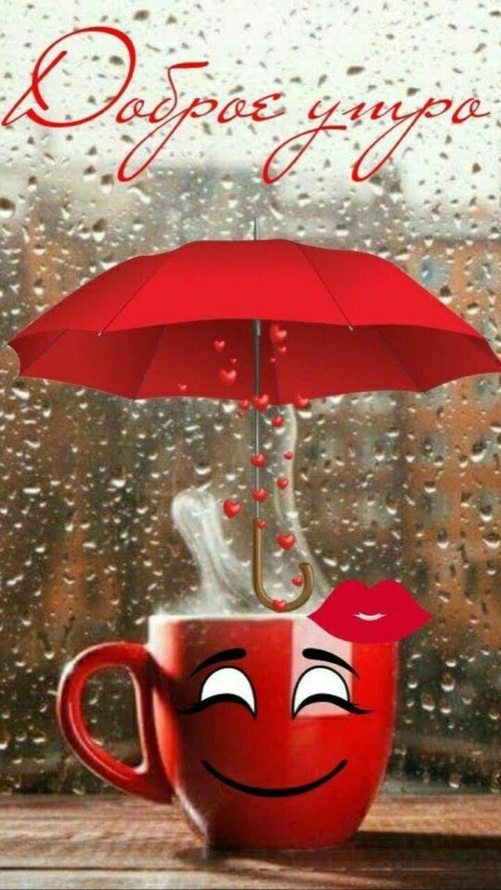 Стиле зенарт, открытка дождь за окном и настроение хорошее