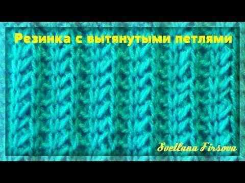Вязание спицами Резинка с вытянутыми петлями Knitting Elastic rib - YouTube