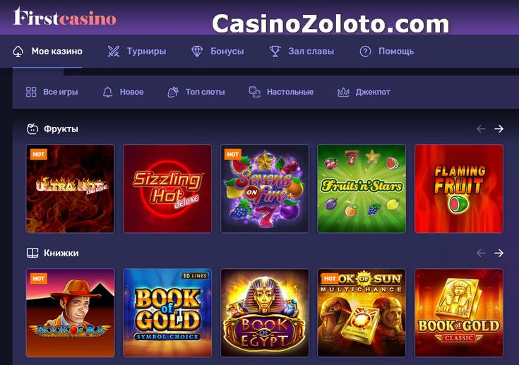 First casino (первое казино) онлайн на гривны украина firstcasino