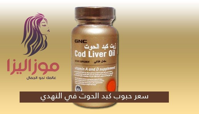 سعر زيت كبد الحوت الاصلي في النهدي Liver Oil Cod Liver Oil Cod Liver