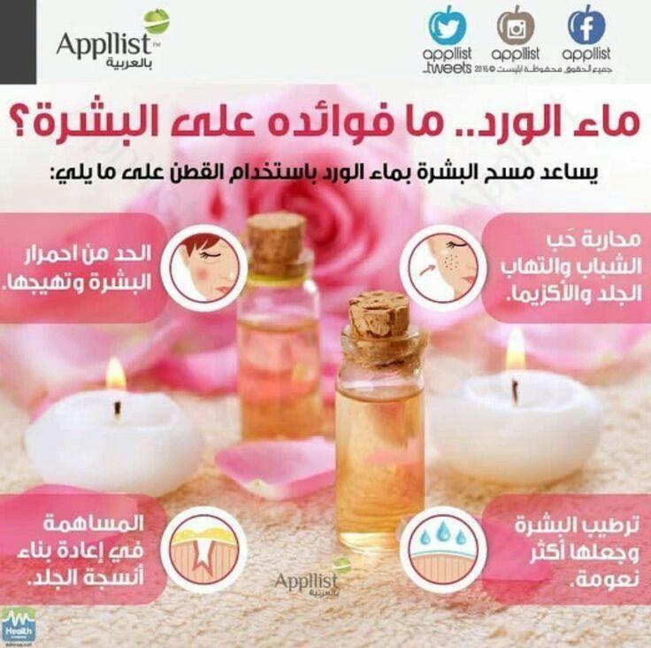 فوائد ماء الورد Facial Tips Coffee Face Mask Beauty Care
