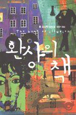 [환상의 책] 폴 오스터 지음 | 황보석 옮김 | 열린책들 | 2003-12-30 | 원제 The Book of Illusions (2002년)
