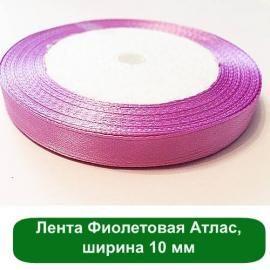 Лента Фиолетовая Атлас, ширина 10 мм - 1 м. в магазине Мыло-опт.com.ua. Тел: (097)829-49-36. Доставка по всей Украине.