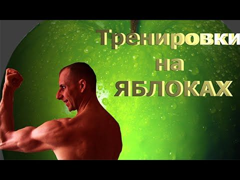 Тренировки на яблоках №4. Мышцы спины и грудные. Пресс и поясница в стат...