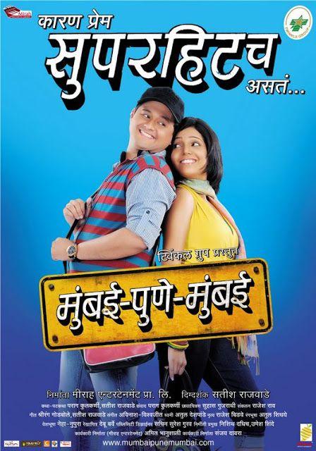 Mumbai Pune Mumbai 2 - All Song List with Lyrics - Latest Marathi Movies 2015 | Swapnil Joshi Mukta Barve