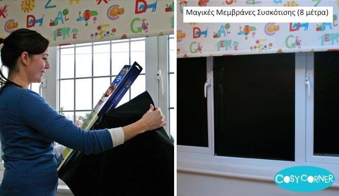 Μαγικές Μεμβράνες Συσκότισης (8 μέτρα) - Ο πιο απλός και αποτελεσματικός τρόπος για να μην μπαίνει φως στο παιδικό δωμάτιο. Για την εγκατάσταση δεν χρειάζονται εργαλεία, κόλλα ή ταινίες, εφαρμόζει χάρη στον στατικό ηλεκτρισμό, εύκολα & γρήγορα! http://goo.gl/8Px4vG