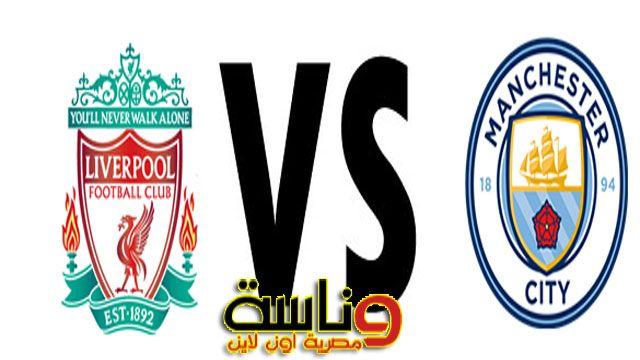 ليفربول اليوم يلعب ضد مانشستر سيتي بث مباشر في الدوري الانجليزي Football Club Liverpool Football