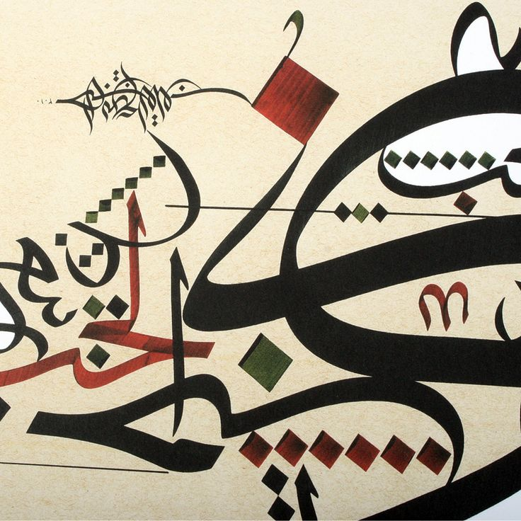 Letters of love wissam shawkat calligraphy art