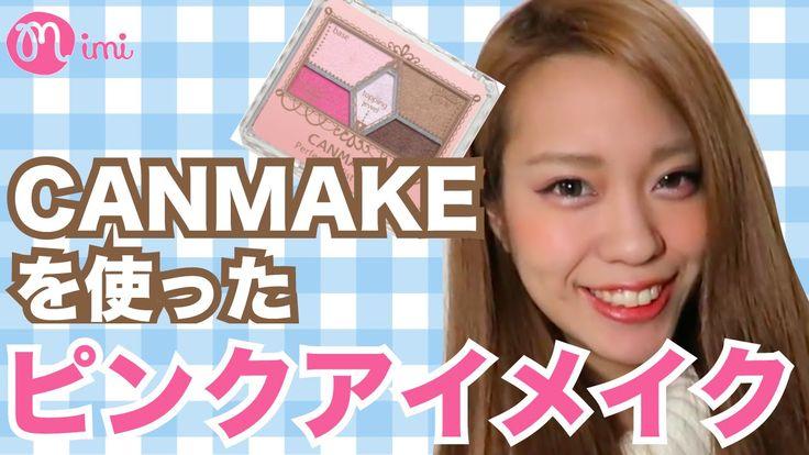 キャンメイクでピンクアイメイク荒川知美編How to:CANMAKE pink makeup♡mimiTV♡ - YouTube