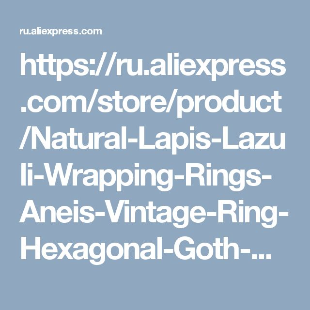 https://ru.aliexpress.com/store/product/Natural-Lapis-Lazuli-Wrapping-Rings-Aneis-Vintage-Ring-Hexagonal-Goth-Style-Rings-For-Women-Antique/1766091_32382183934.html