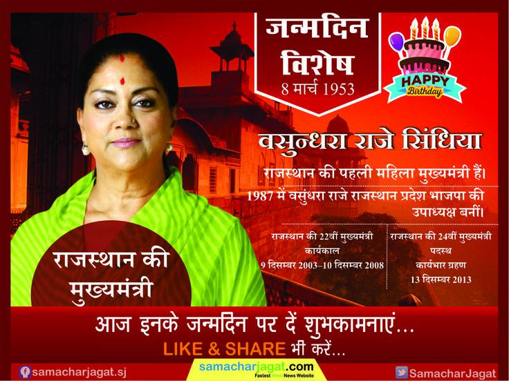 ~ #राजस्थान की प्रथम महिला मुख्यमंत्री #वसुंधरा राजे सिंधिया के जन्मदिवस पर समाचार जगत परिवार की ओर से हार्दिक शुभकामनाये एवं हम आपकी दीर्घायु की कामना करते है ~ #VasundharaRaje #Birthday #Rajasthan #SamacharJagat #InternationalWomensDay #WomenDay2017 #WomenEmpowerment