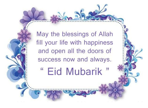 Sweet & Lovely Eid Mubarak Wishes, Quotes & Greetings 2017