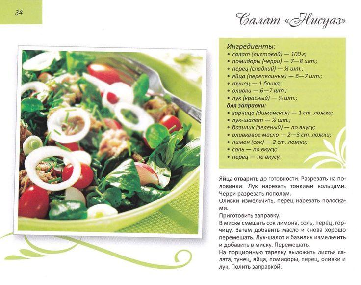 Альхабаш о а салаты (приятного аппетита) 2012
