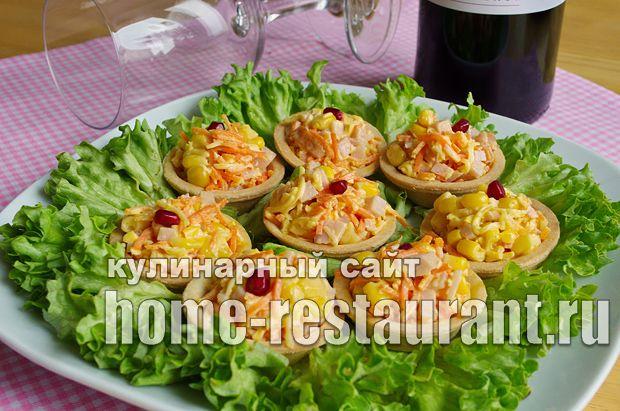 Как приготовить салат в тарталетках «Карусель» с ветчиной, кукурузой и корейской морковкой: рецепт с пошаговыми фото от Домашнего Ресторана. Я уже приготовила этот салат в тарталетках, и обещаю вам, что будет вкусно!