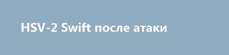 HSV-2 Swift после атаки http://rusdozor.ru/2016/10/06/hsv-2-swift-posle-ataki/  Вечером 1 октября в Красном Море хуситы поразили противокорабельной ракетой американский гибридный катамаран HSV-2 Swift, арендованный правительством Объединенных Арабских Эмиратов.для участия в морской блокаде Йемена и перевозки войск интервентов. О катамаране. Хорошо горит. Появились фотографии https://twitter.com/JosephHDempsey/status/783714272568279040 HSV-2 Swift recovery images ...