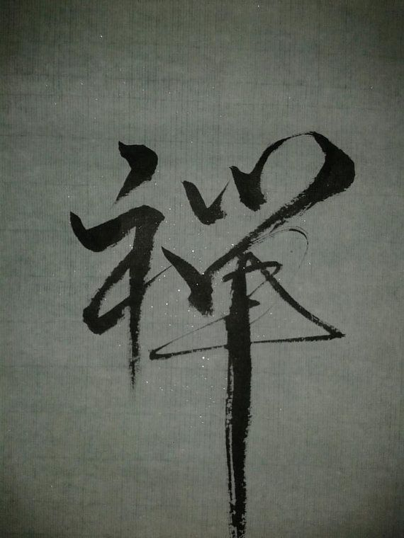 Handcrafted Chinese Calligraphy Zen