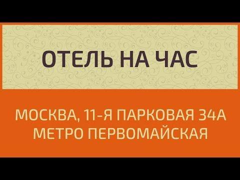 Отель ПАРКОФФ - YouTube