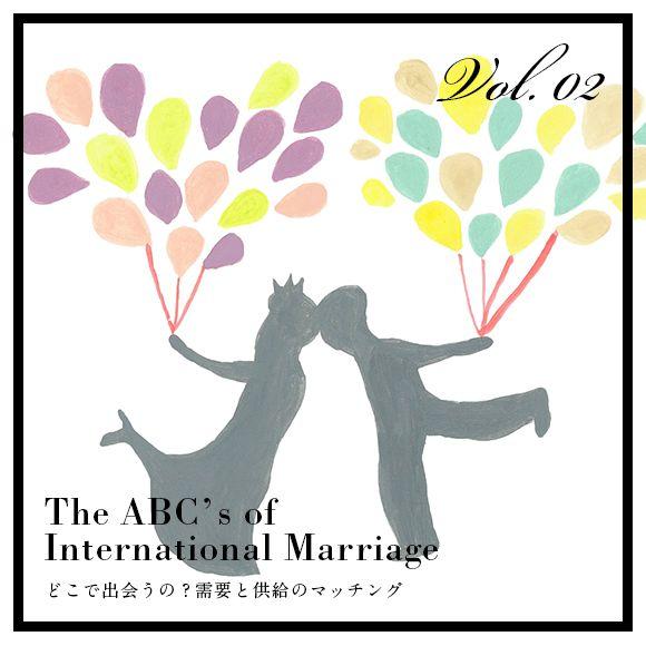 連載・国際結婚 / どこで出会うの?需要と供給のマッチング