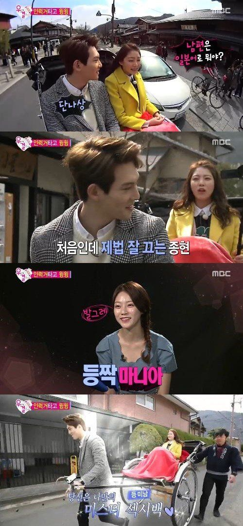 "Gong Seung Yeon Expresses Her Love for Lee Jong Hyun's Back on ""We Got Married"""