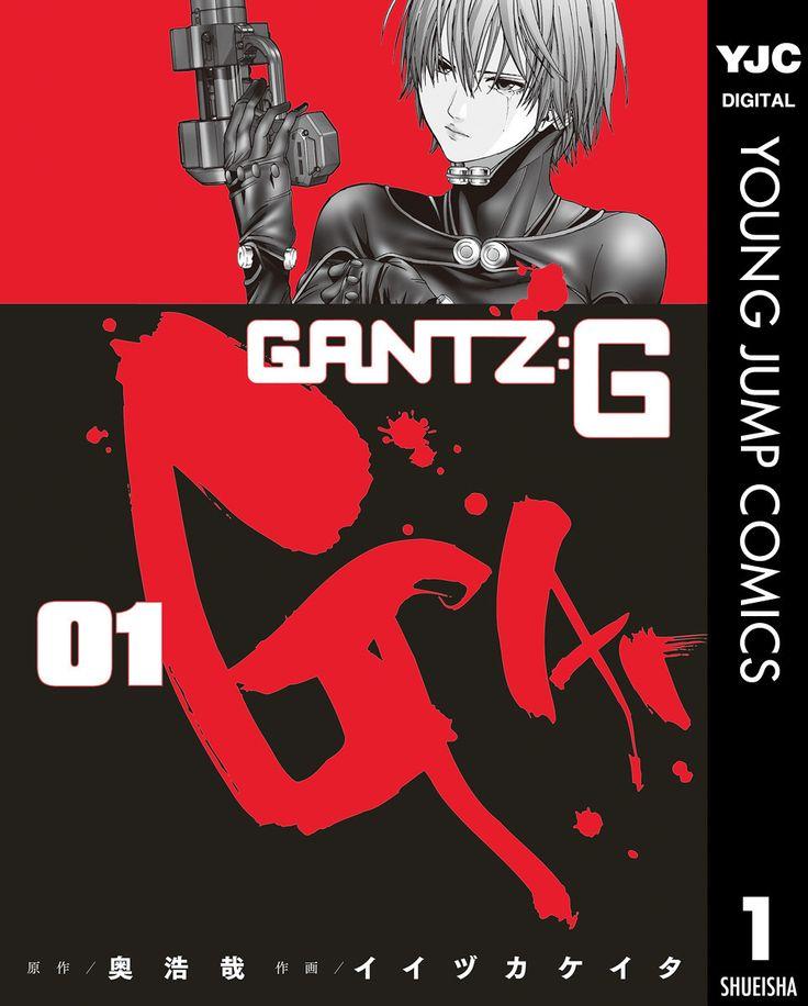 GANTZ:G 1 奥浩哉 イイヅカケイタ 大崎知仁 集英社