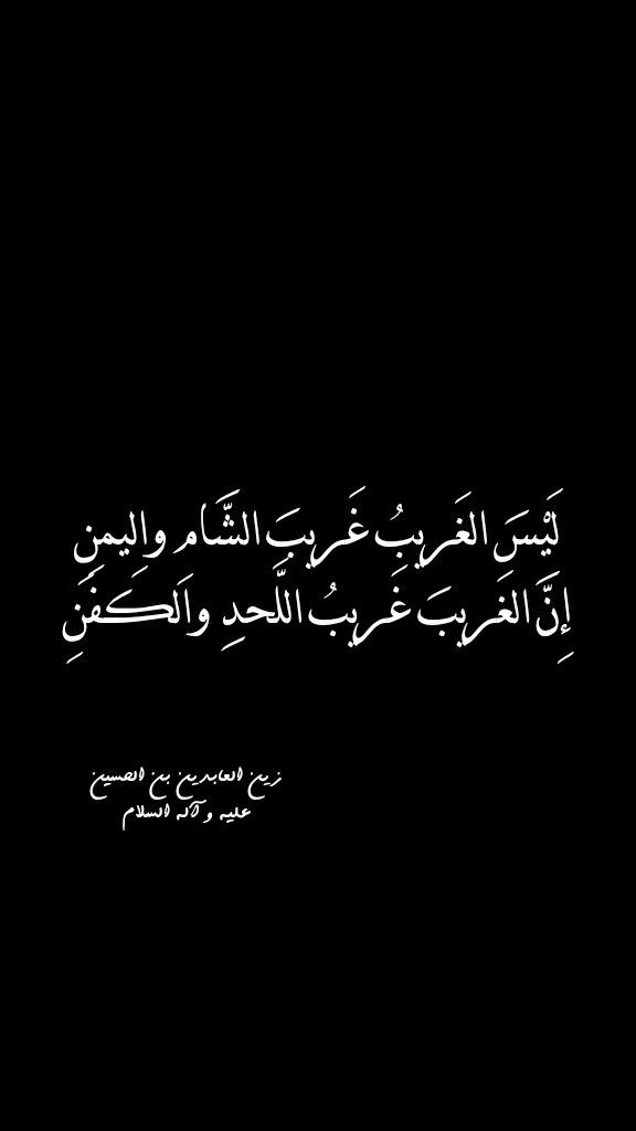 Pin By نور On آل البيت Calligraphy Arabic Calligraphy