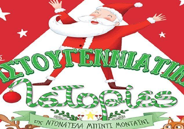 """""""Μικρές Χριστουγεννιάτικες Ιστορίες"""" της Ντονατέλα Μπίντι Μονταΐνι Με χιούμορ και παιχνιδιάρικη διάθεση..."""